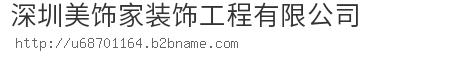 深圳美饰家装饰工程有限公司