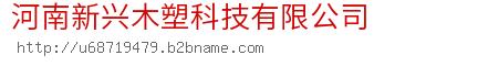 河南新兴木塑科技bwin手机版登入