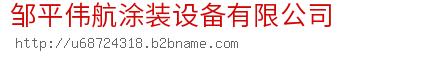 鄒平偉航涂裝設備k8彩票官方網站