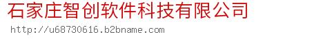 石家庄智创软件科技和记电讯app