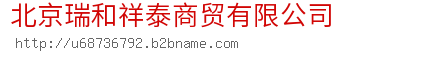 北京瑞和祥泰商贸bwin手机版登入