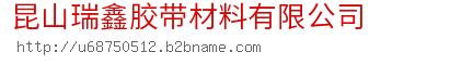 昆山瑞鑫胶带材料有限公司