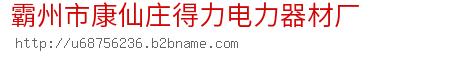霸州市康仙庄得力电力器材厂