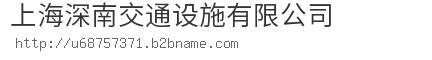 上海深南交通设施bwin手机版登入
