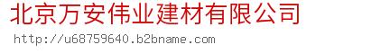 北京万安伟业建材bwin手机版登入