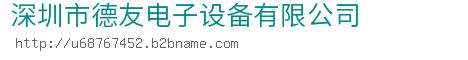 深圳市德友电子设备bwin手机版登入