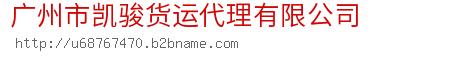 广州市凯骏货运代理ballbet贝博app下载ios