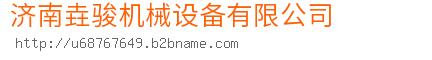 济南垚骏机械设备bwin手机版登入