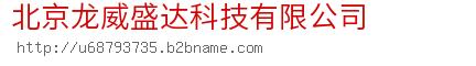 北京龍威盛達科技玖玖資源站