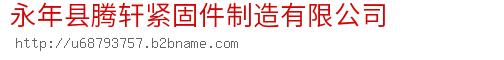 永年县腾轩紧固件制造bwin手机版登入