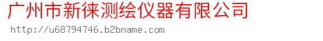 广州市新徕测绘仪器和记电讯app