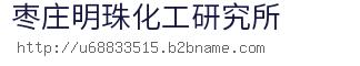 枣庄明珠化工研究所