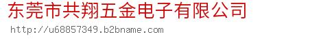 东莞市共翔五金电子bwin手机版登入