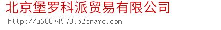 北京堡罗科派贸易有限公司