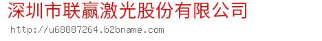 深圳市联赢激光股份bwin手机版登入