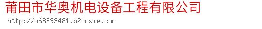 莆田市华奥机电设备工程bwin手机版登入