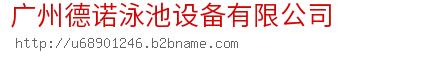 广州德诺泳池设备bwin手机版登入