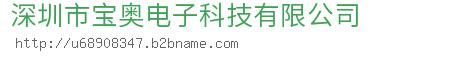 深圳市宝奥电子科技有限公司