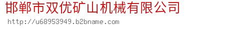 邯郸市双优矿山机械有限公司
