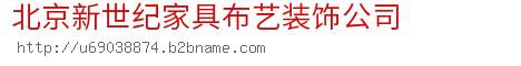 北京新世纪家具布艺装饰公司