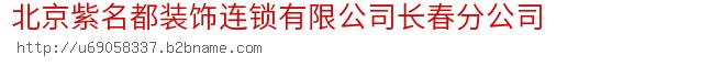 北京紫名都装饰连锁有限公司长春分公司
