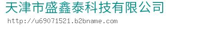 天津市盛鑫泰科技bwin手机版登入