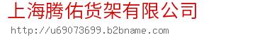 上海腾佑货架有限公司
