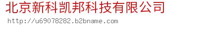 北京新科凯邦科技bwin手机版登入