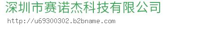 深圳市赛诺杰科技bwin手机版登入