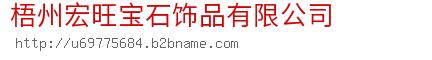 梧州宏旺宝石饰品nba山猫直播在线观看