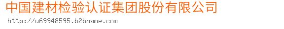 中国建材检验认证集团股份bwin手机版登入