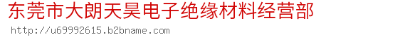 东莞市大朗天昊电子绝缘材料经营部
