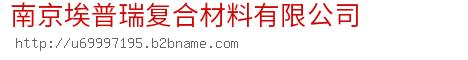 南京埃普瑞复合材料bwin手机版登入