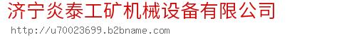 济宁炎泰工矿机械设备bwin手机版登入
