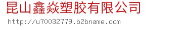 昆山鑫焱塑膠玖玖資源站
