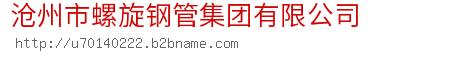 沧州市螺旋钢管集团bwin客户端下载