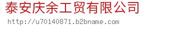 泰安庆余工贸有限公司