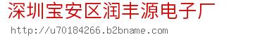 深圳宝安区润丰源电子厂