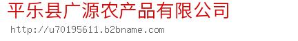 平乐县广源农产品bwin手机版登入