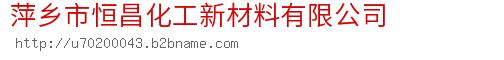 萍乡市恒昌化工新材料bwin手机版登入