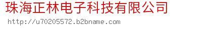 珠海正林电子科技bwin手机版登入