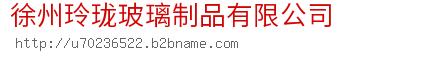 徐州玲珑玻璃制品有限公司