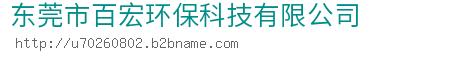 东莞市百宏环保科技bwin手机版登入