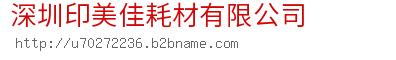 深圳印美佳耗材nba山猫直播在线观看