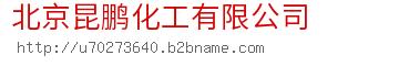 北京昆鹏化工bwin手机版登入
