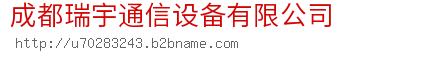 成都瑞宇通信设备bwin手机版登入