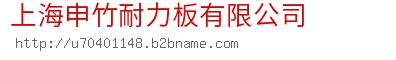 上海申竹耐力板有限公司