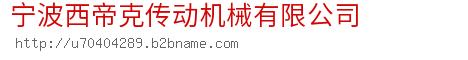 寧波西帝克傳動機械k8彩票官方網站