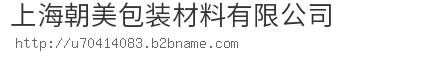上海朝美包装材料bwin手机版登入