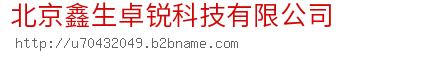 北京鑫生卓锐科技bwin手机版登入
